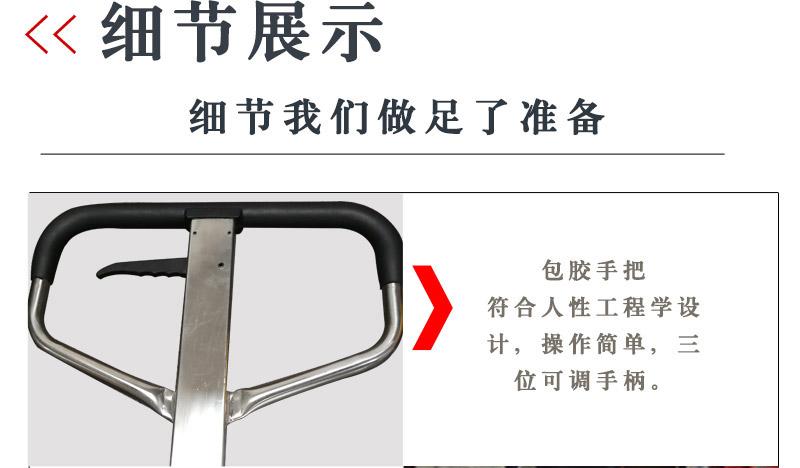 不锈钢液压搬运车3