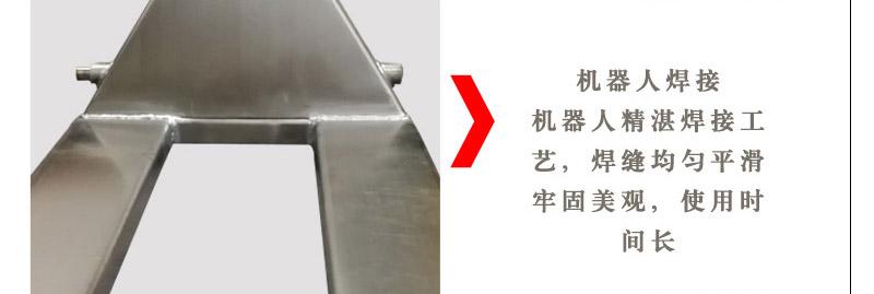不锈钢液压搬运车5