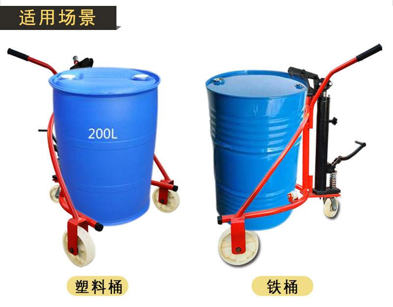 手动油桶液压搬运车1