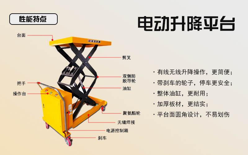 移动式电动升降平台厂家
